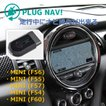PLUG NAV! for MINI PL3-NAV-M001 ナビキャンセラー MINI F54・F55・F56・F57・F60