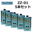 エンジンオイル ニューテック NUTEC インターセプター ZZ-01 5本セット