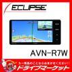 AVN-R7W 7型 200mmワイド フルセグ内蔵メモリーカーナビ イクリプス