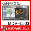 MDV-L503 TYPE L 7型 一体型(2DIN) 地上デジ内蔵メモリーナビ DVD/USB/SD ケンウッド