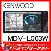 MDV-L503W TYPE L 7型 地上デジ内蔵メモリーナビ DVD/USB/SD 200mmワイドモデル ケンウッド