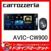 AVIC-CW900 7V型 200mmワイド サイバーナビ カロッツェリア パイオニア