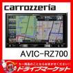 AVIC-RZ700 7V型  地デジモデル 楽ナビ カロッツェリア パイオニア