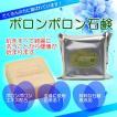 ポロンポロン石鹸 蔡篤俊先生推奨 ポロンポロンエキス配合、無添加、純粋な石鹸