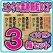 【第2類医薬品】ユンケル黄帝顆粒DCF 16包×3箱セット