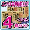 【第2類医薬品】ユンケル黄帝顆粒DCF 16包×4箱セット