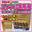 【第2類医薬品】ユンケル黄帝液 30mL×120本 おまけ30本