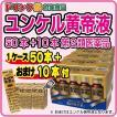 【第2類医薬品】ユンケル黄帝液 30mL×10×5セット(50本)おまけ10本