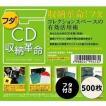 【お得な500枚セット!!】CD収納革命 フタ+ 500枚セット