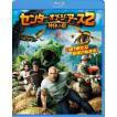 センター・オブ・ジ・アース2 神秘の島(Blu-ray)