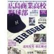 広島商業高校野球部 伝統の精神野球 Since 1899