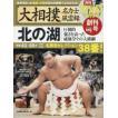 大相撲名力士風雲録 1