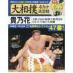 大相撲名力士風雲録 4