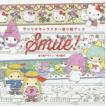 サンリオキャラクター塗り絵ブックSMILE!