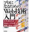 プロになるためのWeb技術入門 なぜ,あなたはWebシステムを開発できないのか