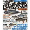 ショアから狙う!!回遊魚釣り入門 アジからヒラマサまで。陸っぱりから釣れるスプリンターたち!! Let's Try Migratory Fish