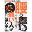 腰の痛い人が読む本 腰痛の90%は治せる!