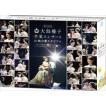 AKB48大島優子卒業コンサート in 味の素スタジアム〜6月8日の降水確率56%(5月16日現在)、てるてる坊主は本当に効果があるのか?〜【Blu-ray】ス... [Blu-ray]
