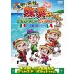 東野・岡村の旅猿SP&6 プライベートでごめんなさい… カリブ海の旅1 ワクワク編 プレミアム完全版 [DVD]