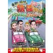 東野・岡村の旅猿SP&6 プライベートでごめんなさい… カリブ海の旅2 ハラハラ編 プレミアム完全版 [DVD]