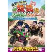 東野・岡村の旅猿8 プライベートでごめんなさい… グアム・スキューバライセンス取得の旅 ワクワク編 プレミアム完全版 [DVD]