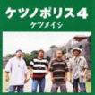 ケツメイシ / ケツノポリス4 [CD]