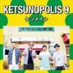 ケツメイシ / KETSUNOPOLIS 9 [CD]