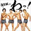 舞祭組 / 舞祭組の、わっ!(初回生産限定盤B/CD+DVD) [CD]