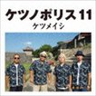 ケツメイシ / ケツノポリス11 [CD]