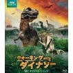 ウォーキング WITH ダイナソー BBCオリジナル・シリーズ Blu-ray(Blu-ray)