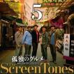 スクリーントーンズ / 孤独のグルメ シーズン 5 オリジナルサウンドトラック [CD]