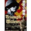 意志の勝利(DVD)