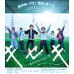 キセキ -あの日のソビト- 通常版 [Blu-ray]