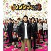 映画「闇金ウシジマくんPart3」 [Blu-ray]