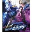 仮面ライダーW RETURNS 仮面ライダーエターナル [Blu-ray]