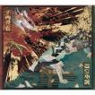 King Gnu / 三文小説/千両役者(初回生産限定盤/CD+Blu-ray) [CD]