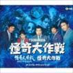 (オリジナル・サウンドトラック) 怪奇大作戦/セカンドファイル/ミステリー・ファイル オリジナル・サウンドトラック [CD]
