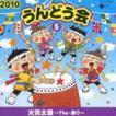 2010 うんどう会 5 火炎太鼓〜The・祭り〜 [CD]
