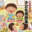 親子できこう 子ども落語集 [CD]