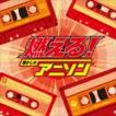 ザ・ベスト::燃える!懐かしのアニソン [CD]
