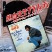 (オムニバス) ミュージックファイルシリーズMFコンピレーション: 熱血先生グラフィティー -学園ドラマミュージックファイル- [CD]