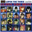 LUPIN The Best [CD]