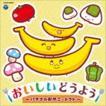 コロムビアキッズ おいしいどうよう〜バナナのおやこ・トマト〜 [CD]