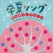 卒業ソング BGMコレクション〜吹奏楽からピアノ・オルゴールまで〜 [CD]