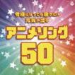 令和になっても聴きたい 元気が出るアニメソング50 [CD]