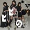 Not yet/ヒリヒリの花(通常盤Type-C/CD+DVD ※ヒリヒリの花 Music Clip 他)(CD)