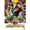 スキップ・トレース [DVD]