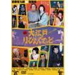 シネマ歌舞伎 大江戸りびんぐでっど [DVD]