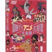 東映TVアニメ主題歌大全集 VOL.1 [DVD]