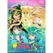 美少女戦士セーラームーンS VOL.7(最終巻) [DVD]